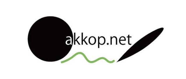 akkop.net|海外生活・乗り物・コスメ